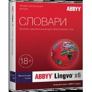 Электронная лицензия ABBYY Lingvo x6 Многоязычная - домашняя версия (AL16-05SWU001-0100)