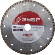 Алмазный диск по камню Зубр 36613-230 d230мм (УШМ)