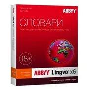 Электронная лицензия ABBYY Lingvo x6 Английская - профессиональная версия (AL16-02SWU001-0100)