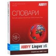 Электронная лицензия ABBYY Lingvo x6 Многоязычная - профессиональная версия (AL16-06SWU001-0100)