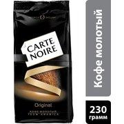 Кофе молотый Carte Noire 230г (4251795)