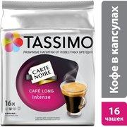 Кофе капсульный Tassimo Carte Noire Cafe Long Intense упаковка:16капс. (4251495) Tassimo