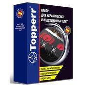 Набор из 3-х предметов для стеклокерамики Topper 3411