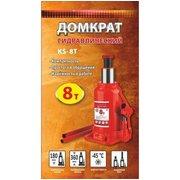 Домкрат KS-Auto бутылочный 8т (180-360мм)