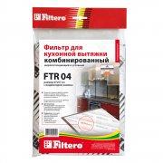 Фильтр комбинированный Filtero FTR 04 (угольный и жиропоглащающий) для кухонной вытяжки