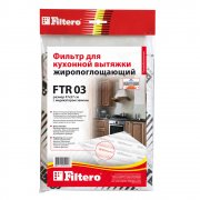 Фильтр жиропоглощающий Filtero FTR 03 для кухонной вытяжки 560х470мм